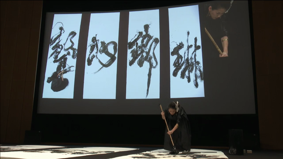Linlow: Towards Transcendence – Interactive Calligraphy & Sound Performance